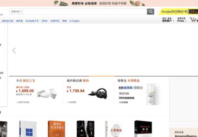 Amazon i Chiny: zamknięcie Amazon.cn & udział chińskich sprzedawców w Europie